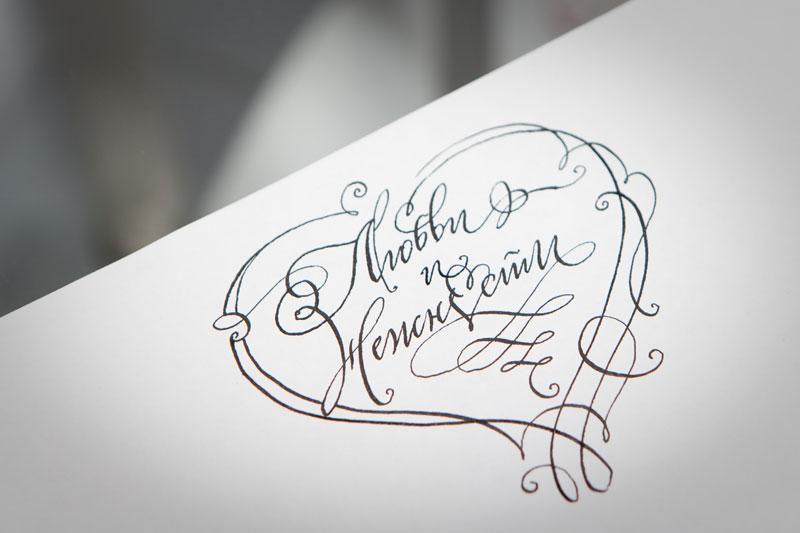 Красивая каллиграфия для открыток