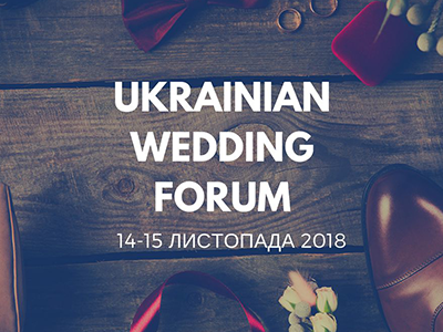 Ukrainian WeddingFORUM 2018