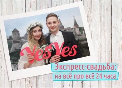 Экспресс-свадьба: на всё про всё 24 часа!