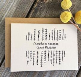 Развернуть подарки и отправить благодарственные письма.
