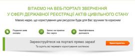 Записаться на приём в ЗАГС черезонлайн-сервис предварительной записи.