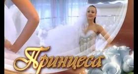 Принцесса - салон в Херсоне - портфолио 1