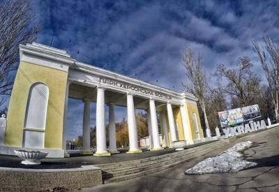 Парк Херсонська Фортеця - фото 1
