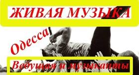 Живая музыка.Профессиональный дуэт - музыканты, dj в Одессе - фото 3