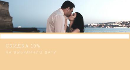 10% скидка на выбранную дату