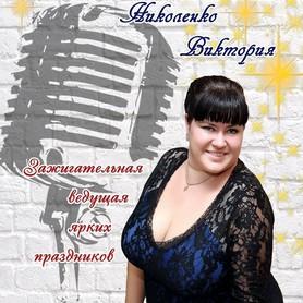 Ведущий Виктория Николенко