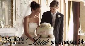 FASHION BRIDE - портфолио 1