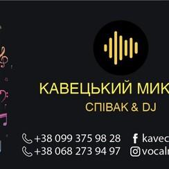 Николай Кавецкий - музыканты, dj в Каменце-Подольском - фото 1
