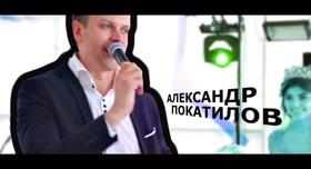 Александр Покатилов - фото 1