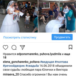 Елена Гончаренко - ведущий в Полтаве - фото 2