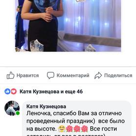 Елена Гончаренко - ведущий в Полтаве - портфолио 3