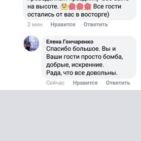 Елена Гончаренко - ведущий в Полтаве - портфолио 4
