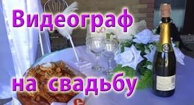 Евгений Смолев - видеограф в Харькове - фото 1