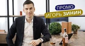 Игорь Зинин - ведущий в Киеве - фото 3