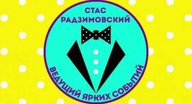 Стас Радзимовский - ведущий в Днепре - фото 1