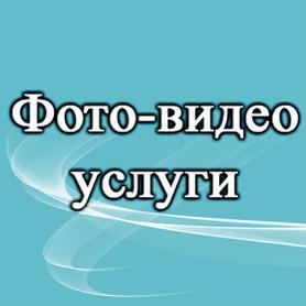 Фотограф Фото-видео услуги