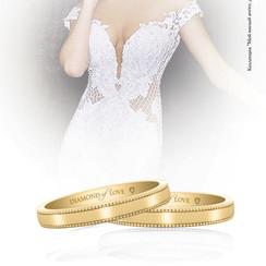 Ювелирный бренд DIAMOND of LOVE - обручальные кольца в Киеве - фото 3