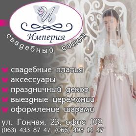 """Свадебный салон """"Империя"""""""