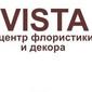 Центр флористики VISTA
