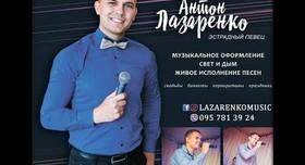Антон Лазаренко - музыканты, dj в Херсоне - фото 3
