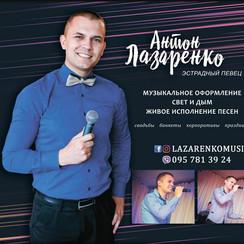 Антон Лазаренко - музыканты, dj в Херсоне - фото 1