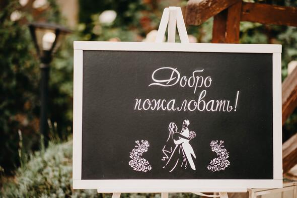 Свадьба Юра и Маша 17.08  - фото №1