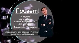 Дмитрий Кирш. Takudis Event School - фото 14