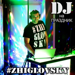 Александр Жигловский DJ #ZHIGLOVSKY - фото 1