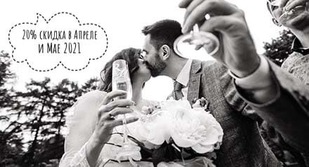 20% скидка на свадебную фотосессию в Апреле и Мае 2021