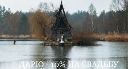 ДАРЮ СКИДКУ 10 % НА СВАДЬБУ