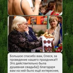 Алеся Суховерхова - фото 1