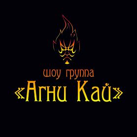 Огненное шоу Агни Кай