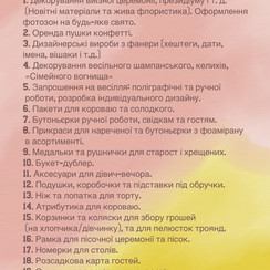 """Студия свадебного декора """"Wonderland"""" - декоратор, флорист в Виннице - фото 3"""