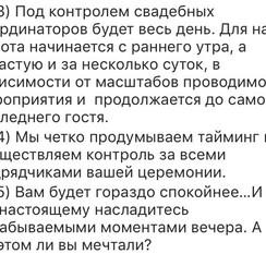 Екатерина Матвеева - свадебное агентство в Черкассах - фото 3