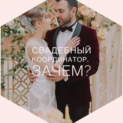 Екатерина Матвеева - свадебное агентство в Черкассах - фото 1
