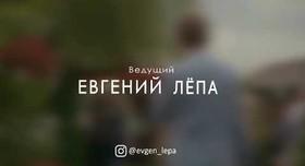 Евгений Лёпа - фото 2