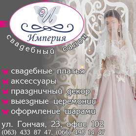 """Свадебное агенство """"Империя"""""""