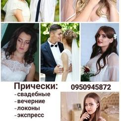 Виктория Стаценко - стилист, визажист в Никополе - фото 4