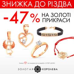 Золотая Королева - golden-queen.com.ua сеть ювелирных магазинов  - фото 1