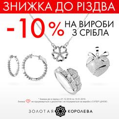 Золотая Королева - golden-queen.com.ua сеть ювелирных магазинов  - фото 3