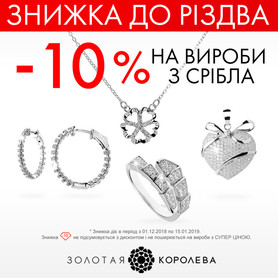 Золотая Королева - golden-queen.com.ua сеть ювелирных магазинов  - портфолио 3