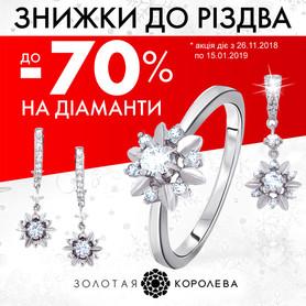 Золотая Королева - golden-queen.com.ua сеть ювелирных магазинов  - портфолио 5