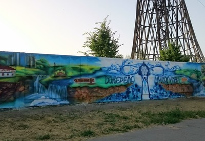 Башня Шухова и граффити - фото 3