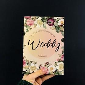 Свадебное агентство WEDDY