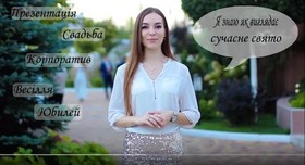 Дарья Mos - ведущий в Киеве - портфолио 1