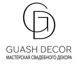 GuashDecor