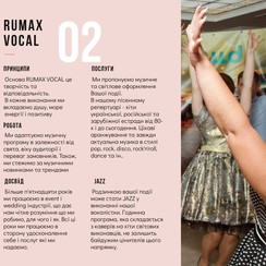 RUMAX VOCAL - фото 4