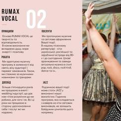 RUMAX VOCAL - музыканты, dj в Житомире - фото 4