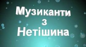 Роман Дерека - музыканты, dj в Хмельницкой области - фото 1