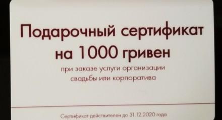 Дарим подарочный сертификат на 1000 грн. на организацию свадьбы. Успейте забрать до 10 марта 2020 года.